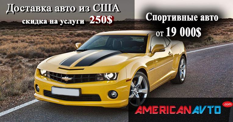 Авто из США: стоит ли заказать доставку автомобиля из Америки