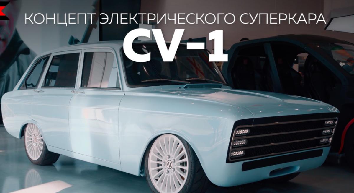 электромобиль CV-1 - концепт
