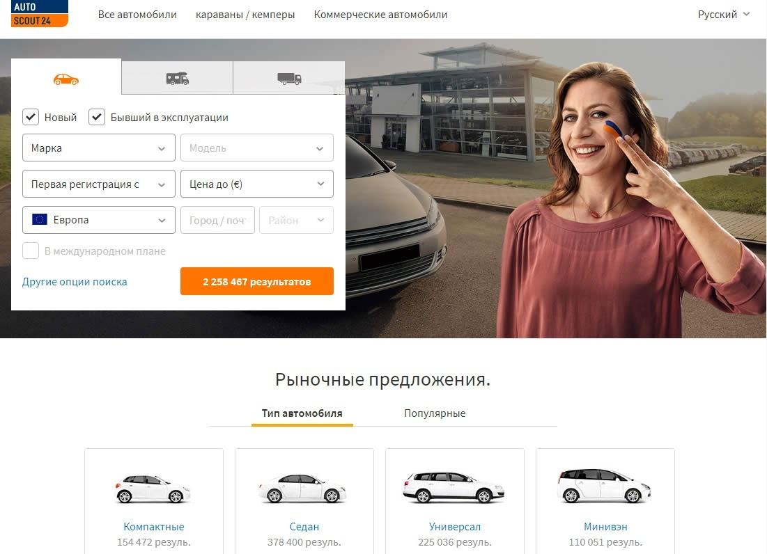 6c26a49b0a175 сайты объявлений по продаже авто в Германии - Autoscout24.de
