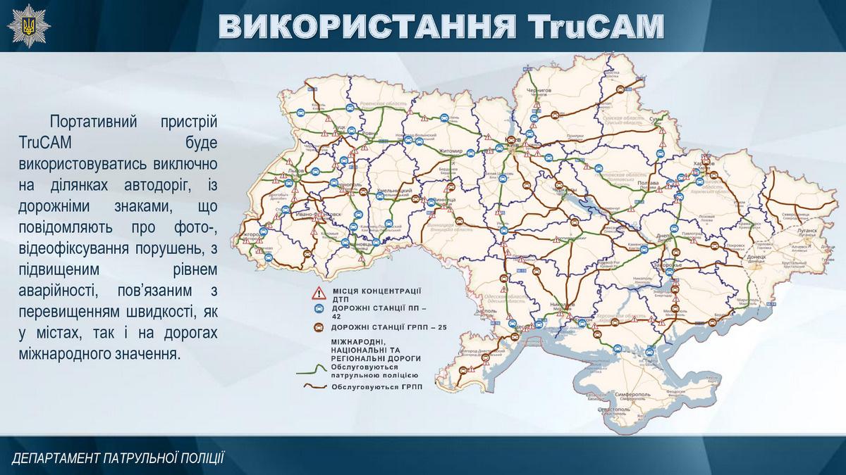 Места примененияч TruCam в Украине