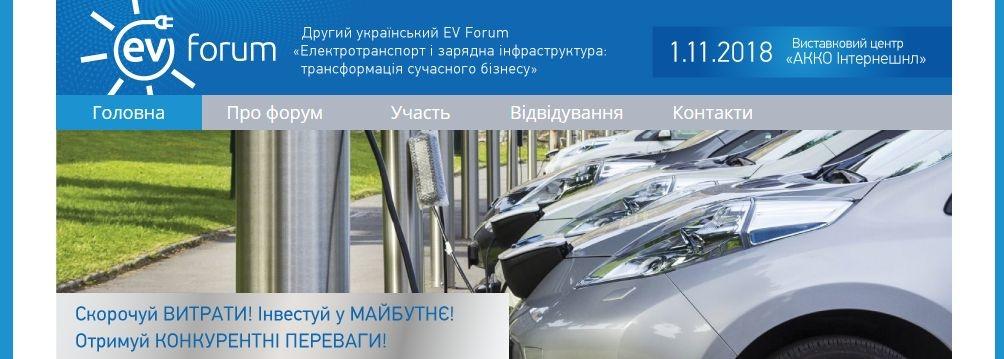 форум EV Forum 2018