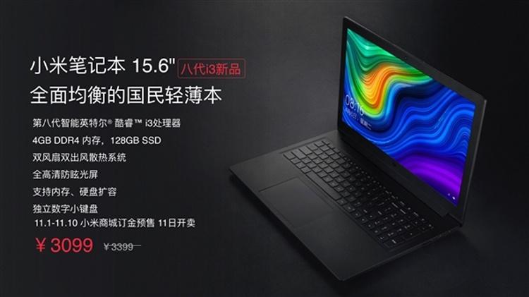 Самый недорогой ноутбук Xiaomi поступил в реализацию