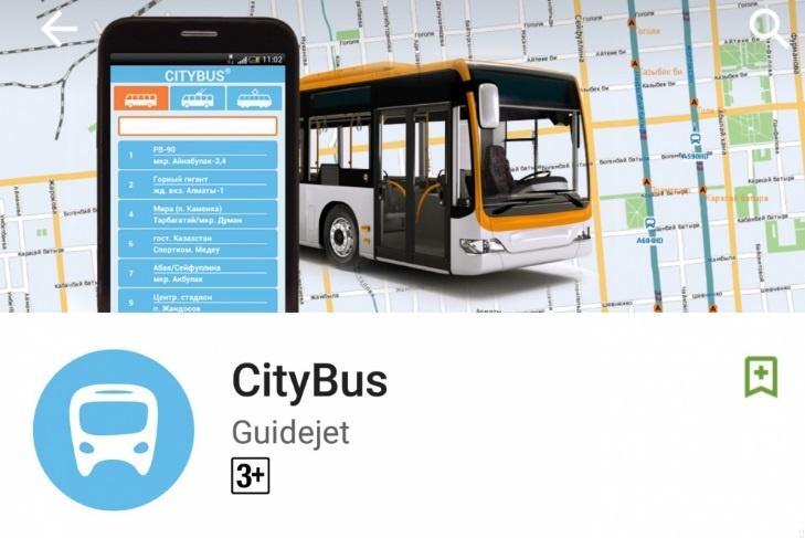 транспорт онлайн - приложение CityBus