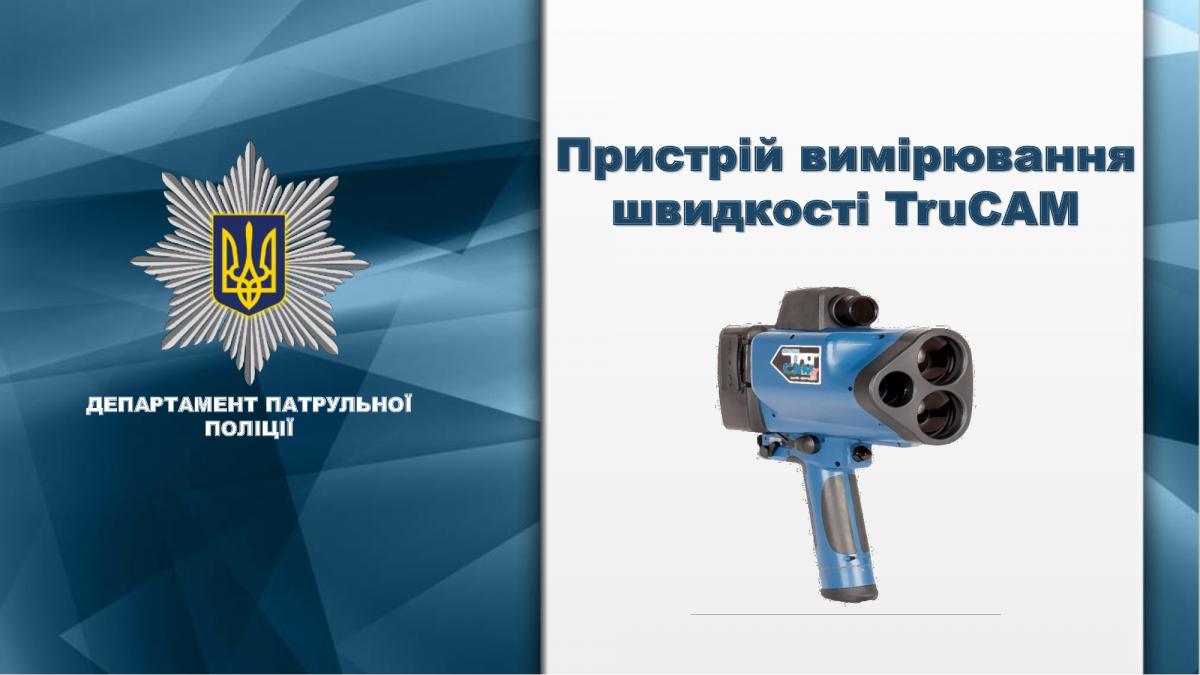 камеры контроля скорости Трукамы