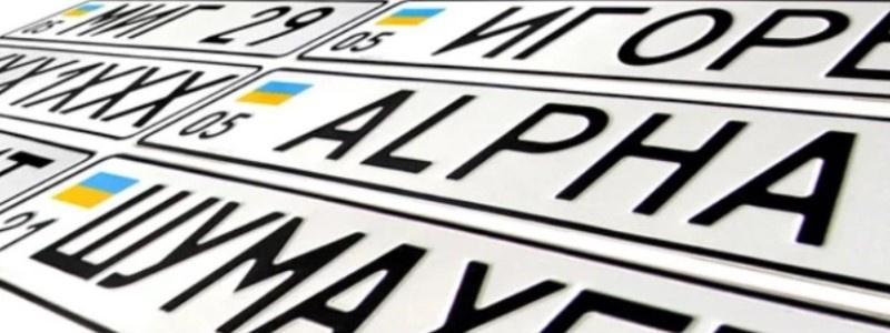 индивидуальный номерной знак онлайн Украина