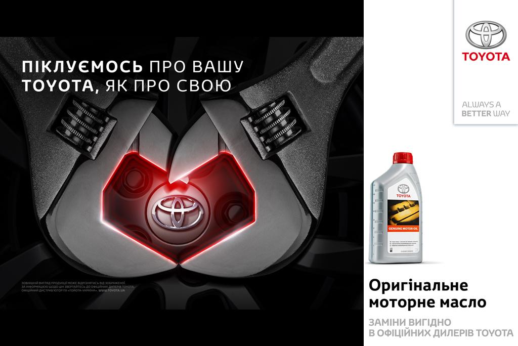 Toyota Oil