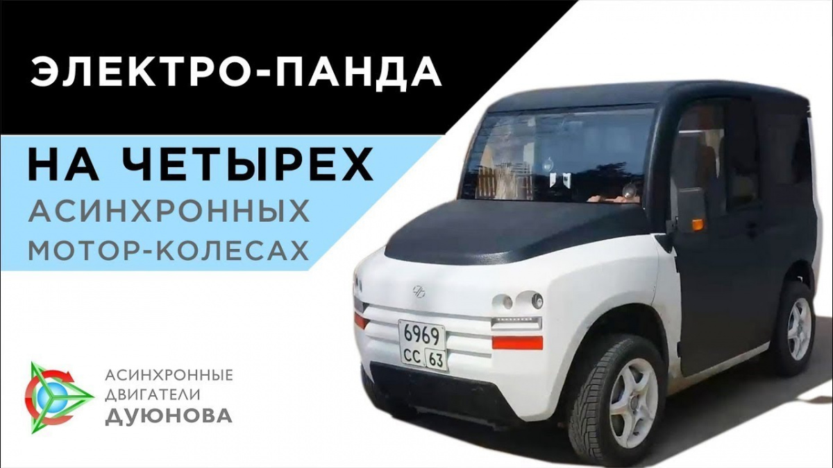 российский электромобиль Zetta El Panda