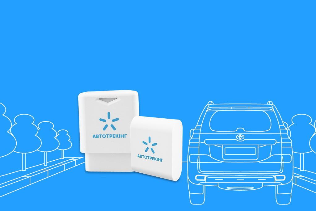 Как защитить автомобиль от угона 2
